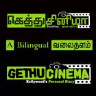 Gethu Cinema