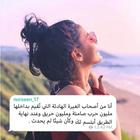 نور الحسين