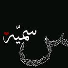 soumia Mesabhia