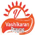 vashikaranprayog14