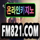 사설포커「 FM821。COM 」 배팅 공식 블랙잭1화