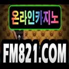 블랙티비같은( FM821。COM ) 해외 축구 커뮤니티 블랙잭1화