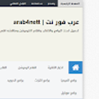 عرب فور نت