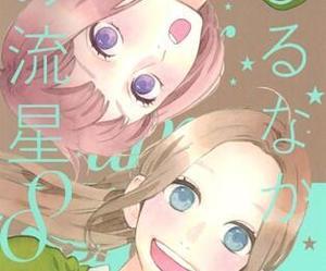 hirunaka no ryuusei, shoujo, and cute image