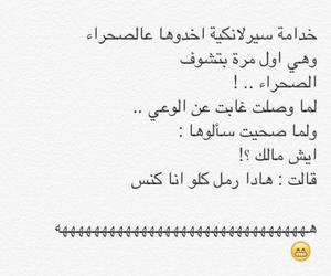 نكت, هههههههه, and arabic image