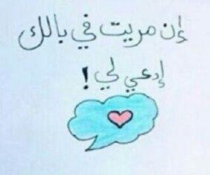 عربي, بالعربي, and عربيات image