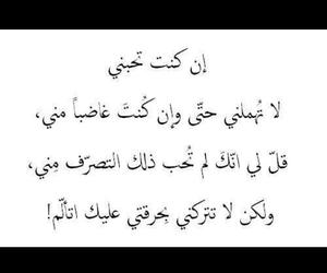 arabic, girls, and عربي image