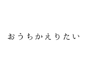 japanese, text, and ことば image