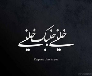 arabic, love, and quotes image