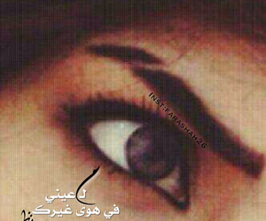 بنات, عين, and رمزيات image