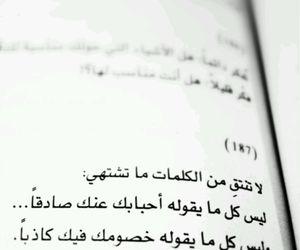 عربي, arabic, and كلمات image