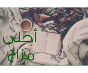 عربي, قهوة, and كتاب image