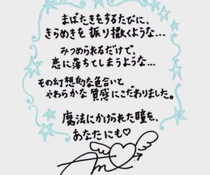 amo, message, and kawaii image