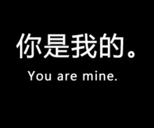 mine, quotes, and black image