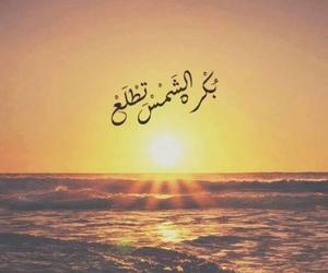 عربي, arabic, and sun image