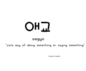 korean, korean words, and kpop image