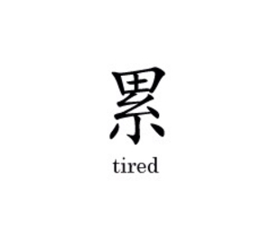tired, chinese, and quote image