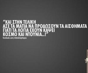 eyes and greek quotes image