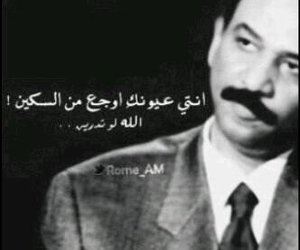عبادي الجوهر and عيونك image