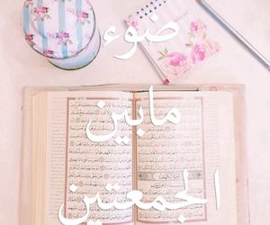 دعاء, الجمعه, and شيعة image