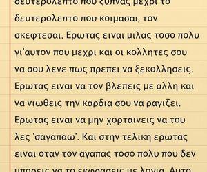greek quotes, ερωτας, and σαγαπαω image