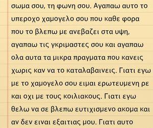 αγαπη, σαγαπω, and greek quotes image