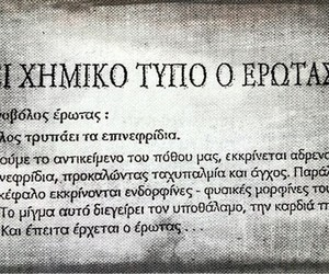 greek, greek quotes, and chemistry image
