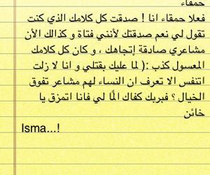 arabic, حب, and isma image
