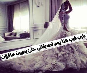 marah, بنات, and زواج image