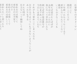 original, text, and 日本語 image