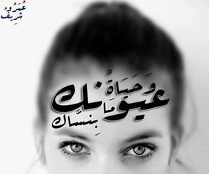 b&w, black and white, and عيونك image