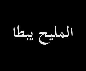 arab, arabic, and تونسي image