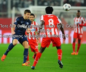 olympiakos, greek quotes, and στιχακια image