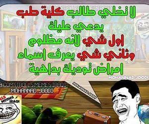 arabic, عربي, and ضحك image