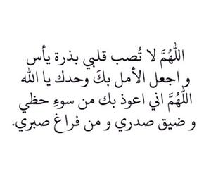 عربي, دعاء, and arabic image