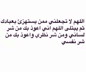 عربي and يارب image