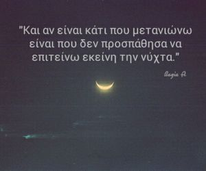 moon, greek quotes, and night image