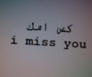 arabic, i miss you, and text image