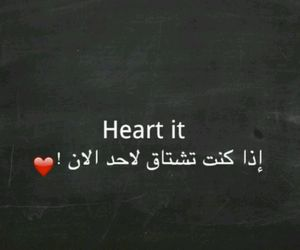 heart, it, and if image