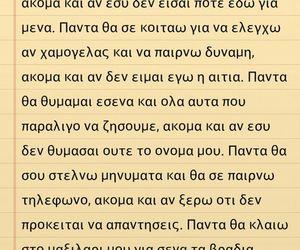 greek quotes, γρεεκ, and σαγαπαω image