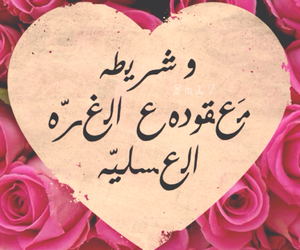 arabic, passion, and pink image
