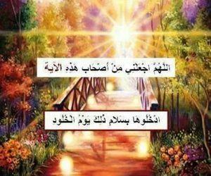 islamic, dua, and اسلام image