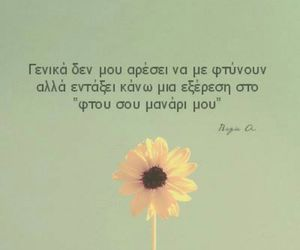 greek, greek quotes, and Greece image
