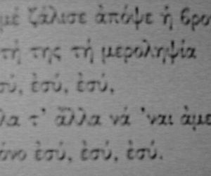 poem, greek quote, and ποίηση image