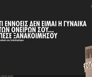 Dream, text, and greek image