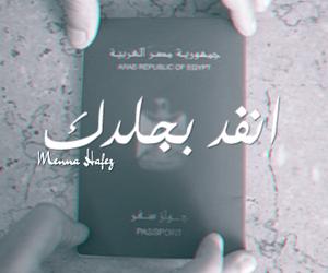 arabic, egypt, and passport image