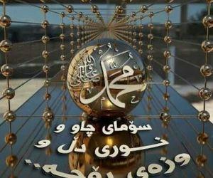 مسلم, <3, and islamic image