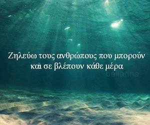 greek, quotes, and sea image