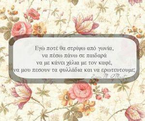 greek quotes, Ελληνικά, and greek posts image