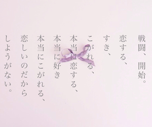 japanese, text, and 日本語 image